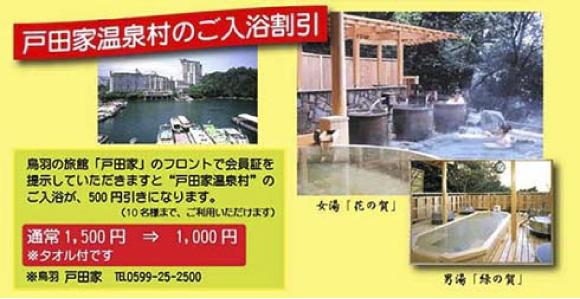 戸田家温泉村の入浴割引券をご利用いただけます。